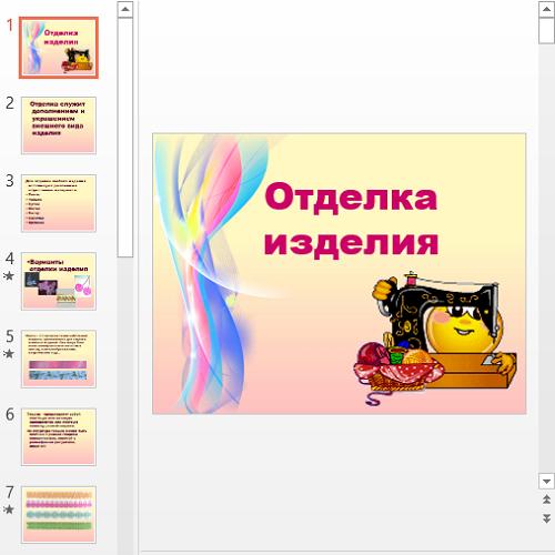 Презентация Отделка изделий