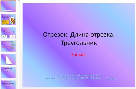 Презентация Отрезок. Длина отрезка. Треугольник