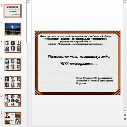 Презентация Поэты ВОВ