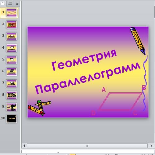 Презентация Параллелограмм