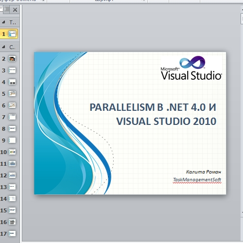 Презентация Параллелизм в Visual Studio 2010