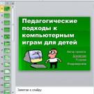 Презентация Педагогические подходы к компьютерным играм для детей