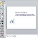Презентация Переводчик в сфере профессиональных коммуникаций