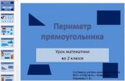 Презентация Периметр прямоугольника (задания)