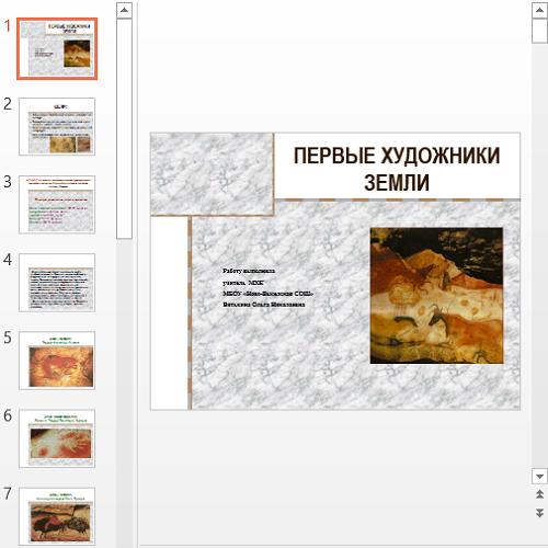 Презентация Художники первобытного народа