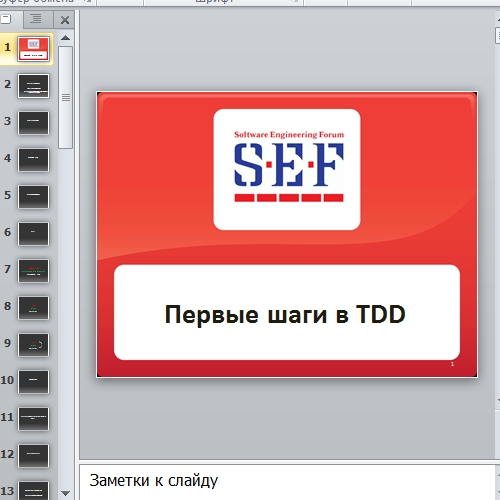 Презентация Test Driven Development