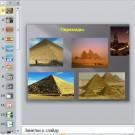 Презентация Геометрическая пирамида и её проекция