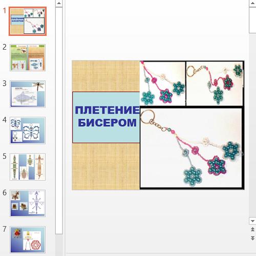 Презентация Плетение бисером