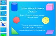 Презентация Площадь прямоугольного треугольника: алгоритм нахождения площади треугольника
