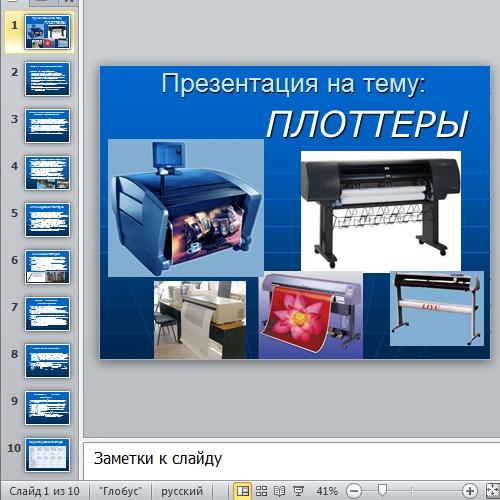 Презентация Плоттеры
