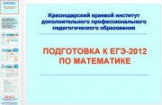 Презентация Подготовка к ЕГЭ по математике. Методические сведения