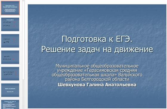 Презентация Подготовка к ЕГЭ. Решение задач на движение