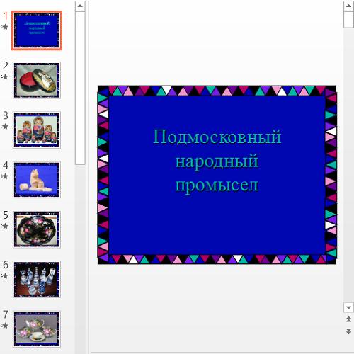 Презентация Подмосковный народный промысел