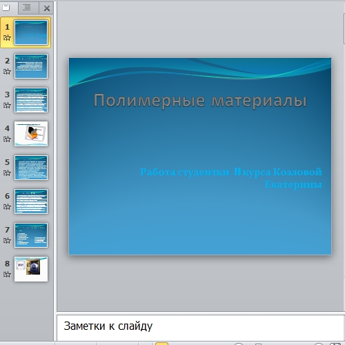 Презентация Полимерные материалы
