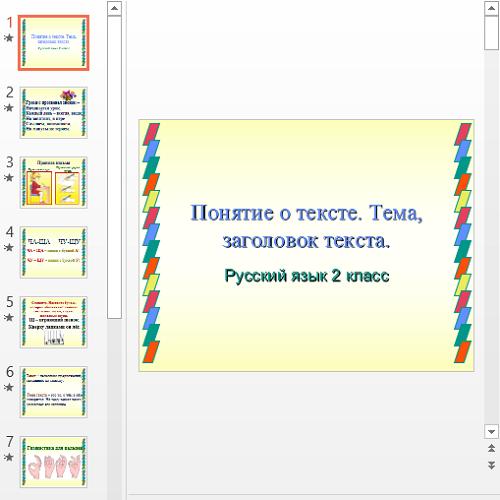 Презентация Понятие о тексте
