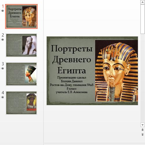 Презентация Портреты Древнего Египта