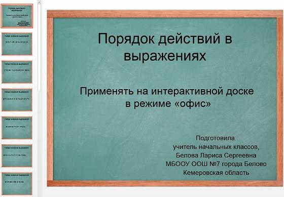 Презентация Порядок действий в выражениях