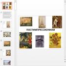 Презентация Постимпрессионизм в искусстве