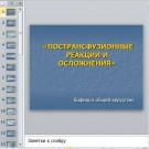 Презентация Пострансфузионные реакции и осложнения