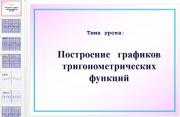 Презентация Построение графиков тригонометрических функций