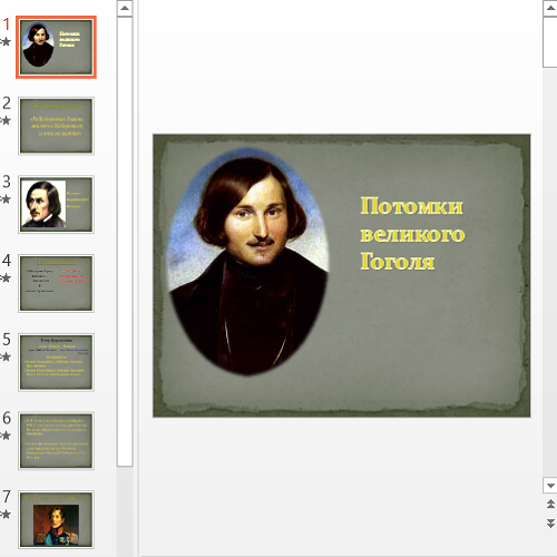 Презентация Потомки Гоголя