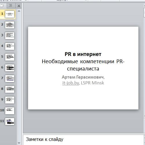 Презентация PR в сети Интернет