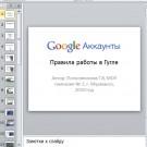 Презентация Правила работы в Google