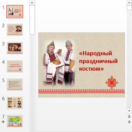 Презентация Народный праздничный костюм