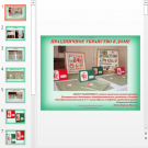 Презентация Праздничное убранство в доме