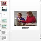 Презентация Префиксы в русском языке