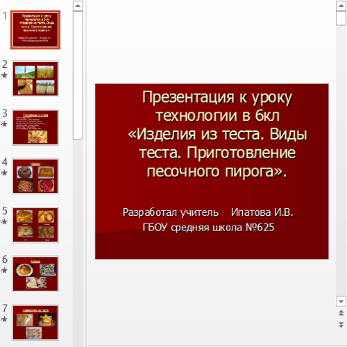Презентация Рецепт песочного пирога