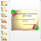 Презентация Приготовление блюд из фруктов