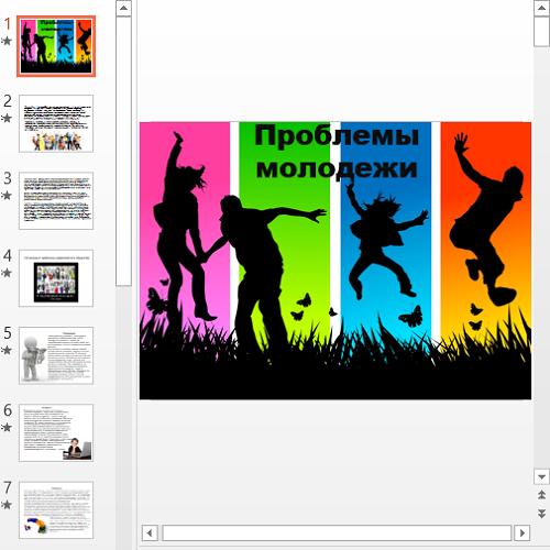 problemy-molodezhi