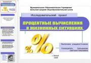 Презентация Процентные вычисления в жизненных ситуациях