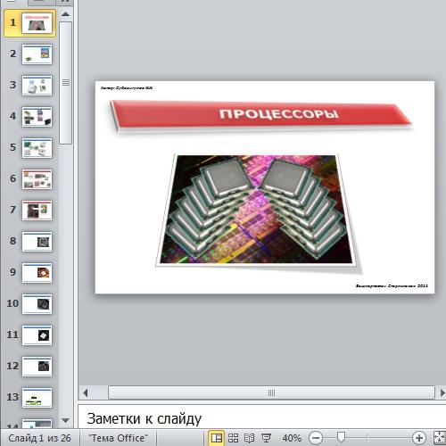 Презентация Процессоры