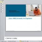 Презентация Проектирования распределённых сетей