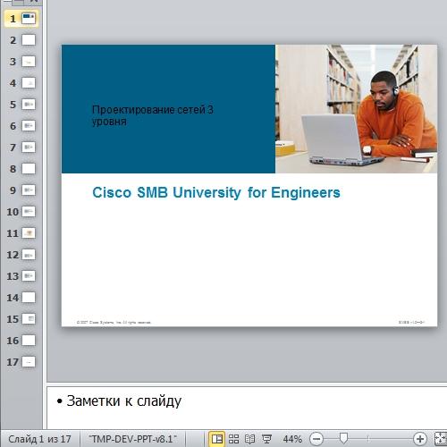 Презентация Проектирования сетей 3-его уровня