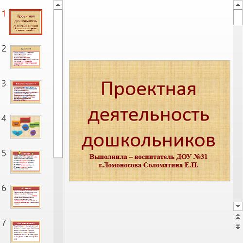 Презентация Проектная деятельность дошкольников