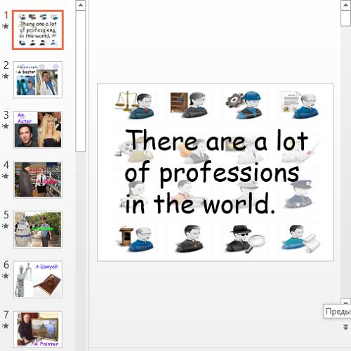 Презентация Творческий проект о профессии учителя