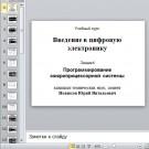 Презентация Программирование микропроцессорной системы