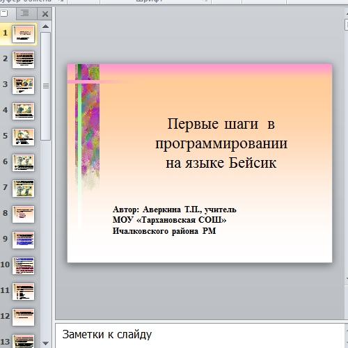 Презентация Программирование на Бейсик