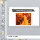 Презентация Производство процессоров