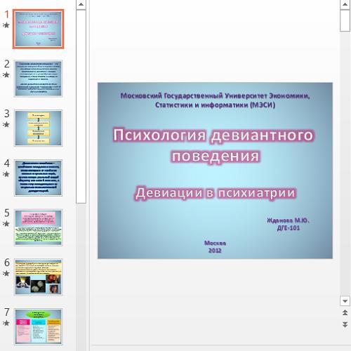 Презентация Психология девиантного поведения