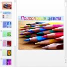 Презентация Психология цвета