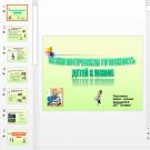 Презентация Психологическая готовность детей к школе