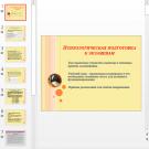 Презентация Психологическая подготовка школьников к экзаменам
