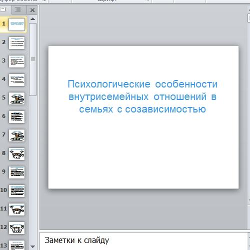 psihologicheskie_osobennosti_vzaimootnoshenii_v_semie