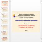 Презентация Психология развития и личности