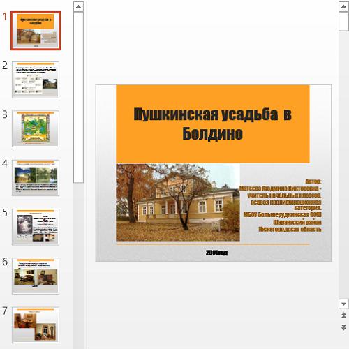 Презентация Пушкинская усадьба в Болдино