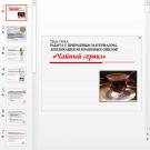 Презентация Аппликация из крашеных опилок